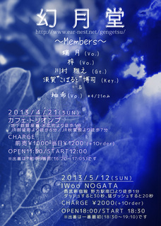 20130405フライヤー.jpg