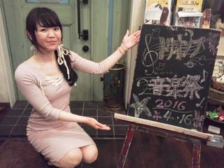 20160416トリ音楽祭(さゆりさん)文化祭ブログ用.jpg